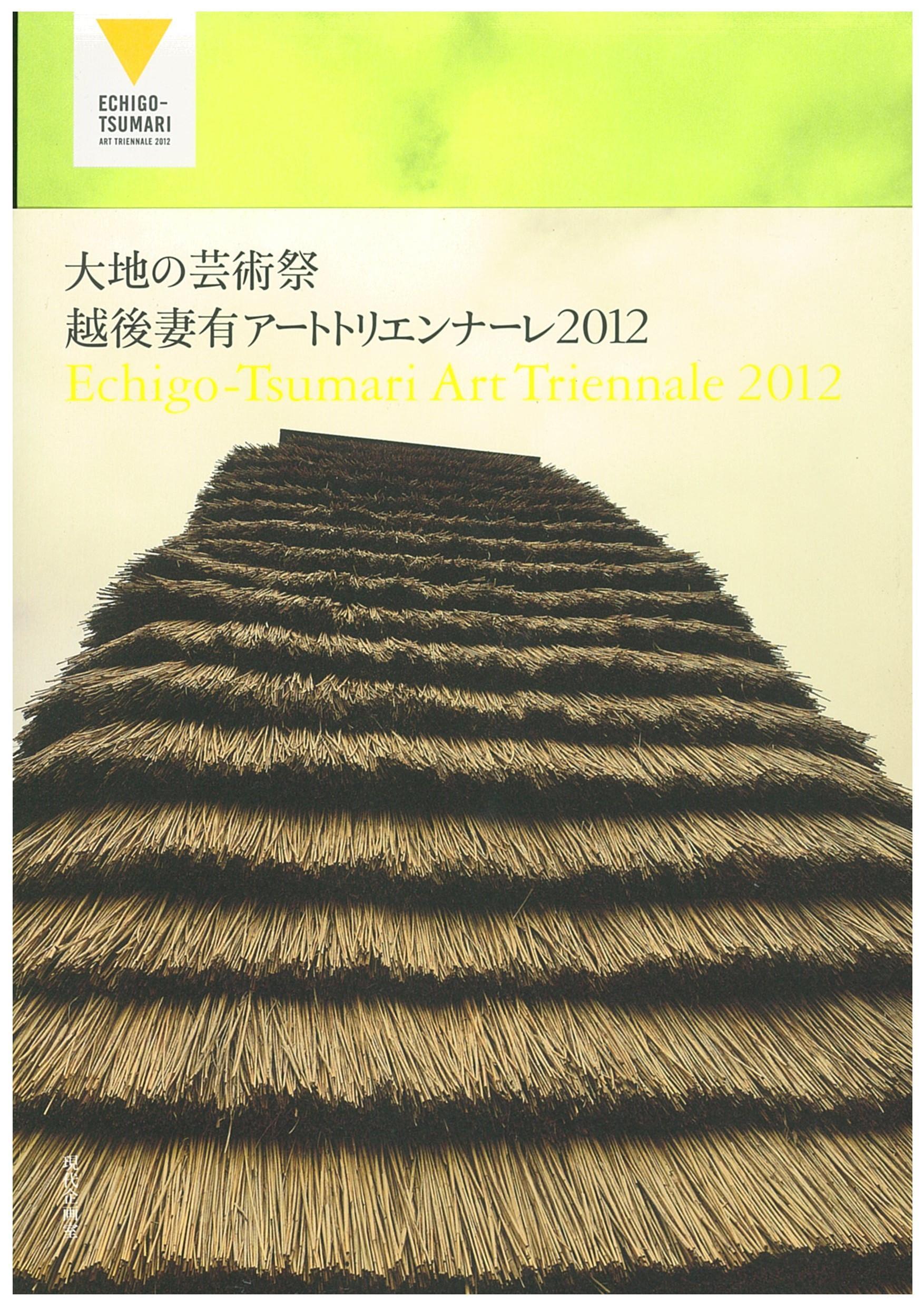 Official document book Echigo-Tsumari Art Triennale 2012