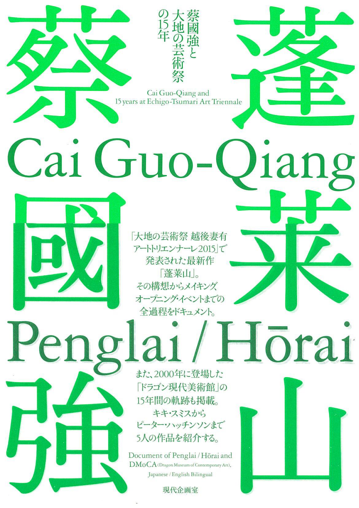 Cai Guo-Qiang and 15 years at Echigo-Tsumari Art Triennale
