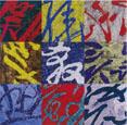 都市抽象 - 上海現代抽象絵画展 -