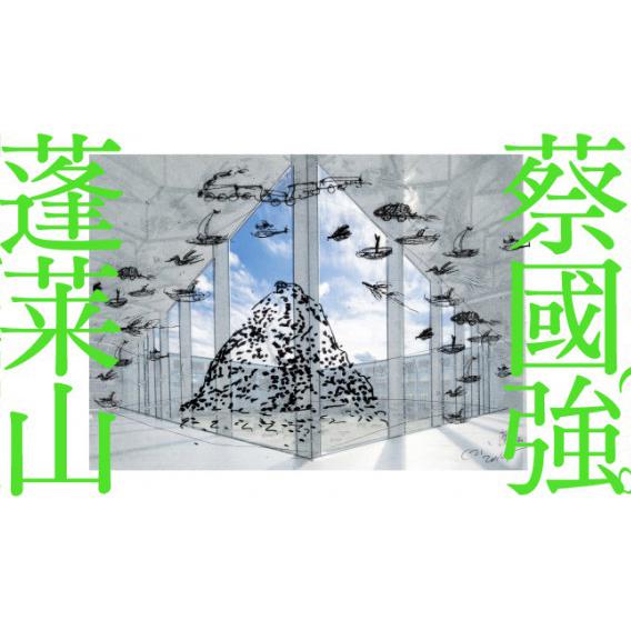Cai Guo-Qiang        at KINARE